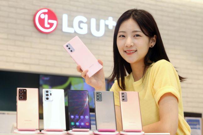 LG유플러스 모델이 삼성전자 스마트폰 '갤럭시노트20'을 소개하고 있다.ⓒLG유플러스