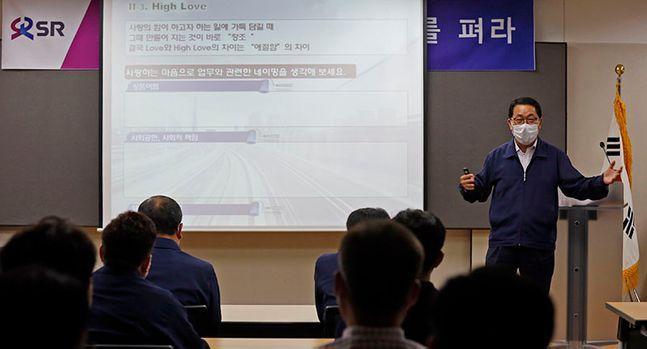 권태명 SR 대표이사가 6일 본사 강당에서 CEO 특강을 열고 있다. ⓒSR
