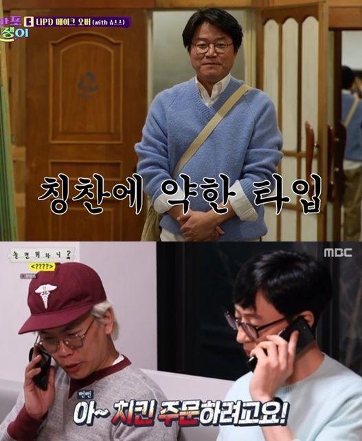 나영석, 유재석ⓒtvN, MBC