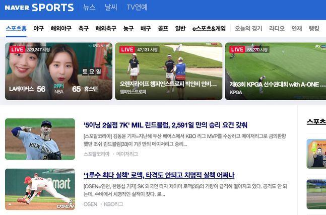 네이버가 7일 스포츠 뉴스 댓글을 잠정 중단한다고 밝혔다. 사진은 네이버 스포츠 뉴스 PC 화면 캡처.