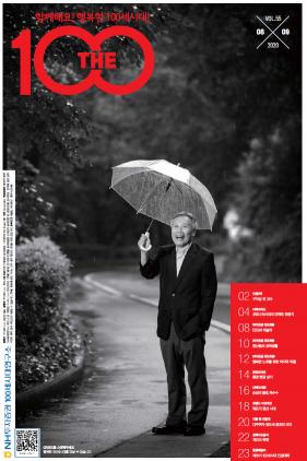 'THE100 매거진' 55호(8월호)가 발간됐다.ⓒNH투자증권