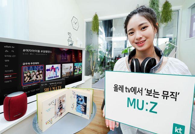 KT 모델이 올레 tv 보는 뮤직 '뮤즈(MU:Z)' 서비스를 소개하고 있다.ⓒKT