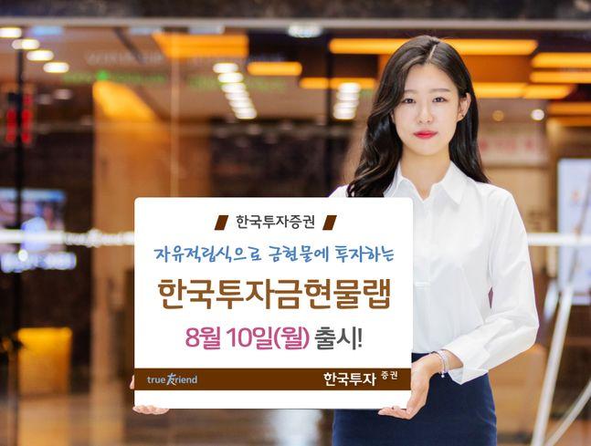 한국투자증권은 '한국투자금현물랩(적립식)'을 모집한다고 10일 밝혔다.ⓒ한국투자증권