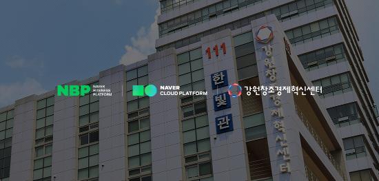 네이버 비즈니스 플랫폼(NBP)은 강원창조경제혁신센터와 NBP의 클라우드 서비스 네이버 클라우드 플랫폼의 '그린하우스' 프로그램과 제휴를 맺었다.(자료사진)ⓒ네이버