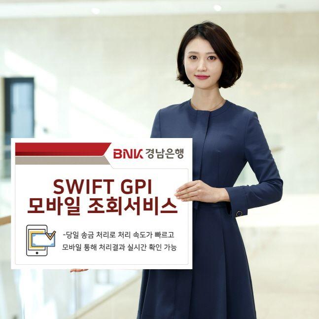 BNK경남은행이 해외송금 고객들의 편의 증진을 위해 SWIFT GPI 모바일 조회서비스를 시행한다.ⓒBNK경남은행