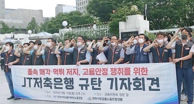 10일 오후 JT저축은행 노조와 전국사무금융서비스노조는 광화문 금융위원회 앞에서