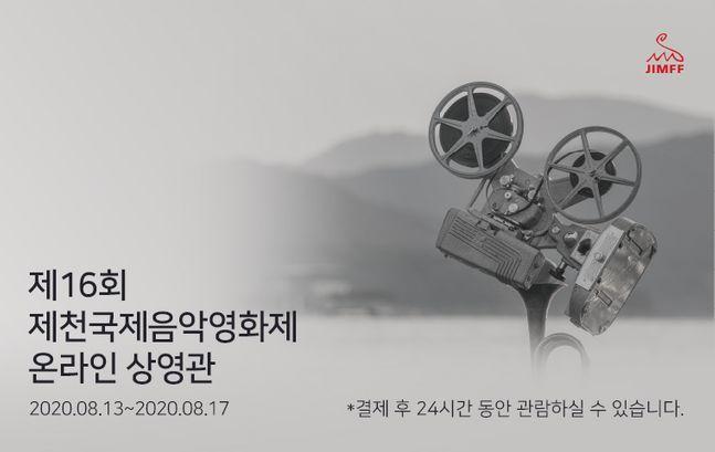 제천국제음악영화제 공식 배너.ⓒ웨이브