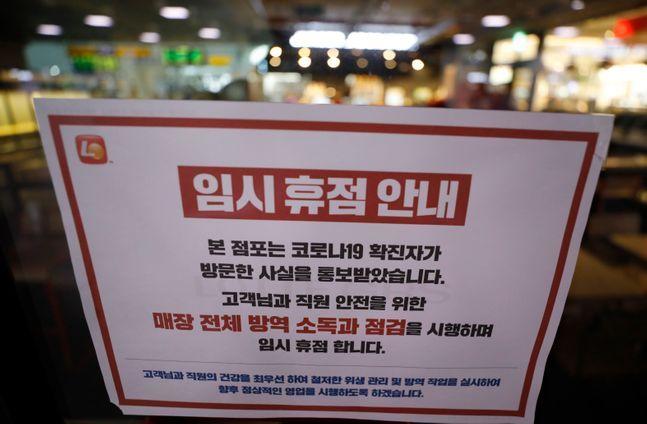 코로나19 확진자가 발생한 롯데리아 서울역사점 문이 닫혀 있다. ⓒ뉴시스