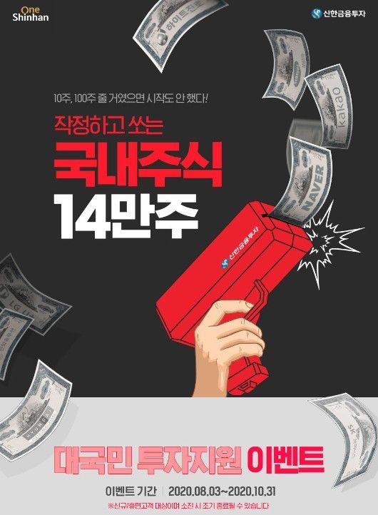 신한금융투자는 10월 31일까지 대국민 투자지원 이벤트를 시행한다고 밝혔다.ⓒ신한금융투자