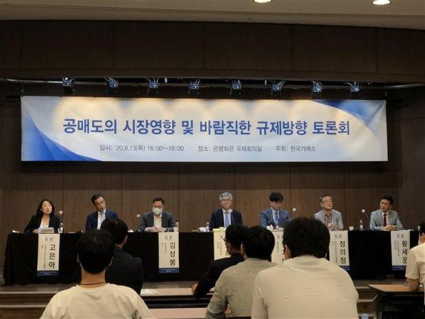 13일 서울 명동 은행회관에서 한국거래소 주최로 열린