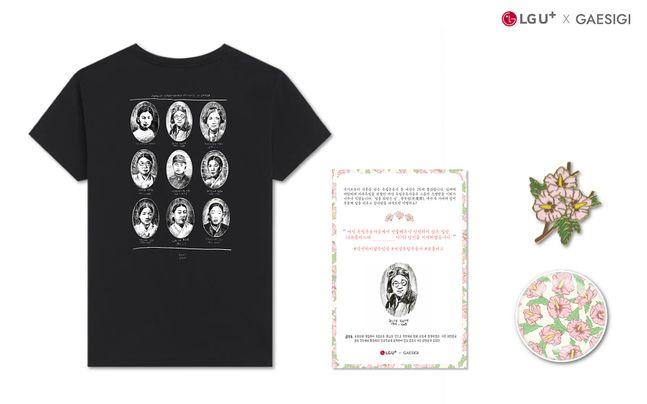 LG유플러스가 75주년 광복절을 맞아 여성 독립운동가를 알리고 숭고한 뜻을 기리는 SNS 감사 캠페인을 오는 17일까지 진행한다. 사진은 '여성 독립운동가 애국 굿즈 패키지'.ⓒLG유플러스