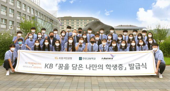 KB국민은행이 12일 경기도 파주 한민고등학교에서 진행한