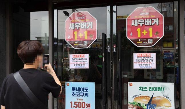 지난 12일 오후 서울 광진구 롯데리아 군자점에 코로나19 확진자 관련 임시 휴점 안내문이 붙어 있는 모습.ⓒ연합뉴스