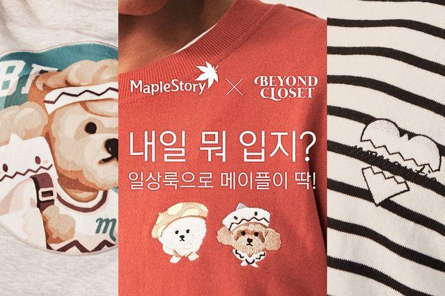 넥슨 패션 브랜드 '비욘드클로젯'과 협업해 출시한 '캡슐 컬렉션'.ⓒ넥슨
