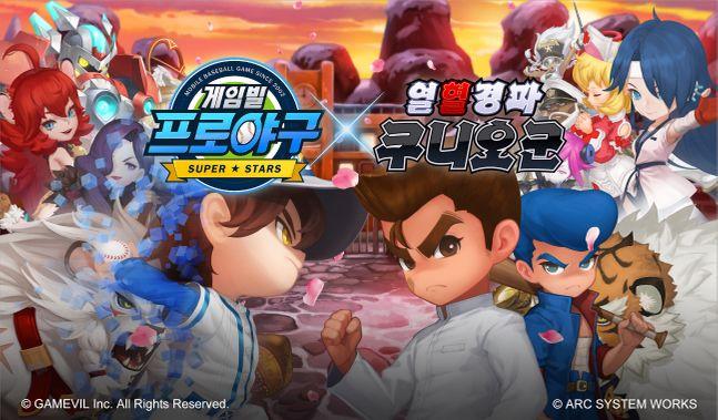 게임빌 모바일 야구 게임 '게임빌프로야구 2020 슈퍼스타즈'.ⓒ게임빌