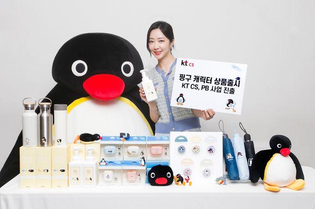 KT CS가 16일 희원엔터테인먼트와 '핑구' 캐릭터 상품화 라이선스 계약을 맺고 캐릭터 상품을 출시했다. 사진은 모델이 캐릭터 상품을 홍보하고 있는 모습.ⓒKT CS