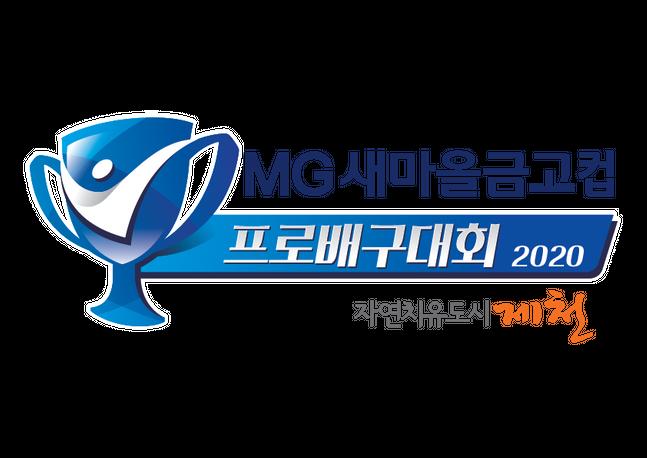 2020 제천∙MG새마을금고컵 프로배구대회. ⓒ 한국배구연맹