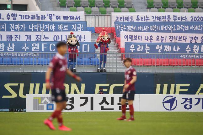수원FC 경기장면. ⓒ 한국프로축구연맹