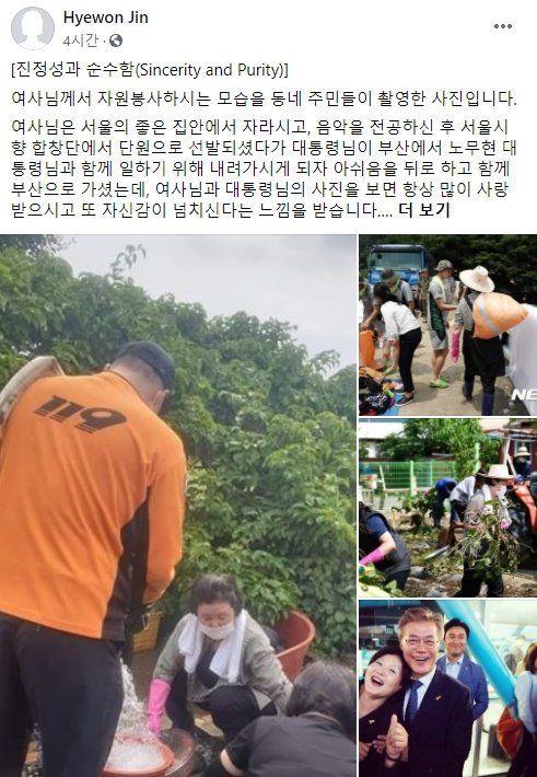 ⓒ진혜원 대구지검 부부장 검사 페이스북