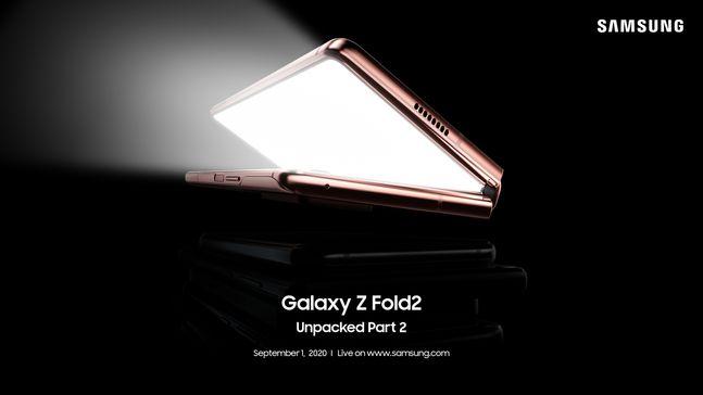 삼성전자가 28일 글로벌 미디어와 파트너들에게 발송한 '갤럭시Z 폴드2' 언팩 초대장.ⓒ삼성전자