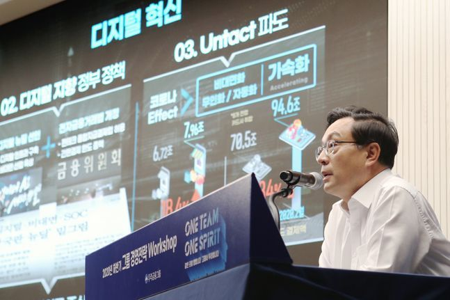 손태승 우리금융지주 회장이 지난 7월 3일 진행된