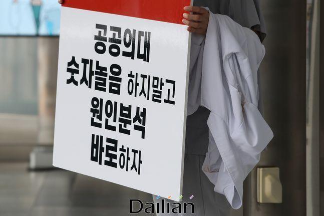대한의사협회(의협) 제2차 전국의사 총파업이 시작된 지난 26일 오후 서울 종로구 서울대병원 본관 앞에서 한 전임의가 피켓 시위를 하고 있다. ⓒ데일리안 류영주 기자