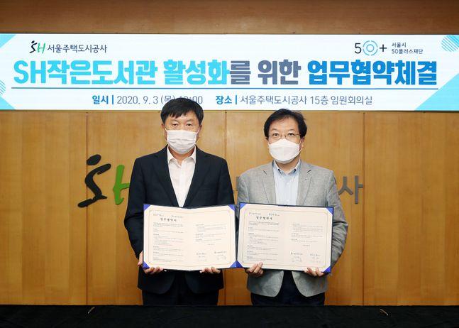 김세용 SH공사 사장(오른쪽)과 김영대 50플러스재단 대표이사(왼쪽)이 SH작은도서관 활성화를 위한 업무협약을 체결했다.ⓒSH공사