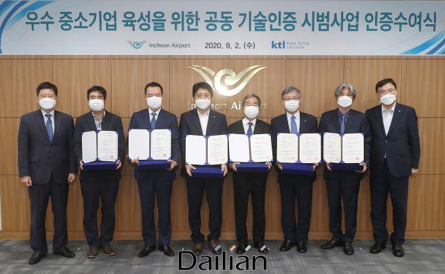 KTL, 인천국제공항공사와 관계자들이 2일 항공산업분야 우수기술 보유 중소기업 기술인증 시범사업 인증수여식에서 기념사진을 촬영하고 있다. ⓒ한국산업기술시험원