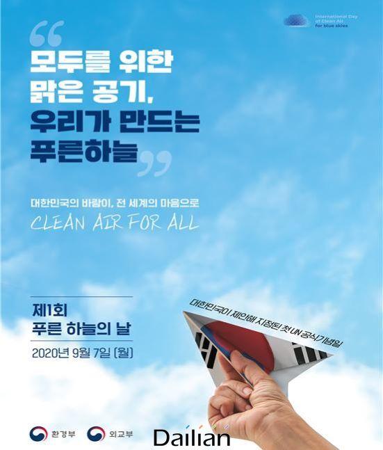 제1회 푸늘 하늘의 날 공식 포스터 ⓒ환경부