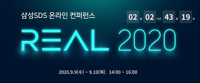 삼성SDS가 오는 9~10일 디지털 트랜스포메이션(DT) 현장 적용 사례와 기술 역량을 공유하는 '리얼(REAL) 2020' 행사를 온라인으로 개최한다. 삼성SDS 행사 안내 홈페이지 캡처.