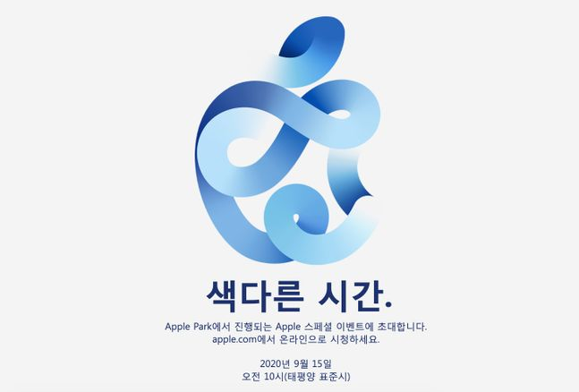 애플이 9일 글로벌 미디어에 보낸 스페셜 이벤트 초청장.