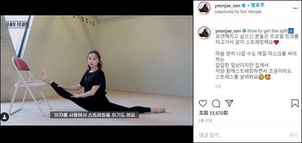 손연재 근황.ⓒ 손연재 인스타그램.