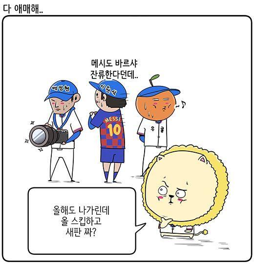 우규민 포함 내부 FA의 동반 부진에 고민하는 삼성 (출처: KBO야매카툰/엠스플뉴스)