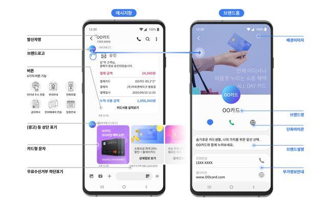 이동통신 3사가 15일 공동 출시한 차세대 메시징 서비스 '채팅 플러스(+)'의 기업형 문자 메시지 서비스 화면.ⓒ이동통신 3사 제공
