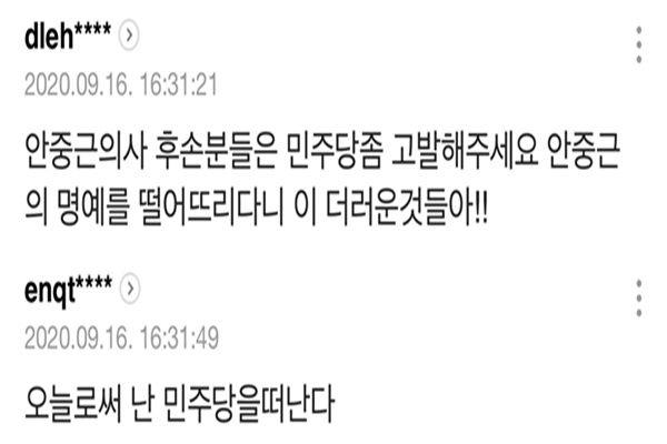 추미애 법무장관의 아들을 안중근 의사에 비유한 더불어민주당의 논평에 분노한 네티즌들의 댓글들. ⓒ네이버 홈페이지 캡쳐