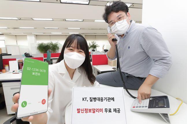 KT가 지자체와 보건소를 대상으로 'KT 발신정보알리미' 서비스를 연말까지 무료 제공한다고 18일 밝혔다. 사진은 KT 직원들이 휴대전화에 표시되는 발신정보알리미 서비스를 소개하고 있는 모습.ⓒKT