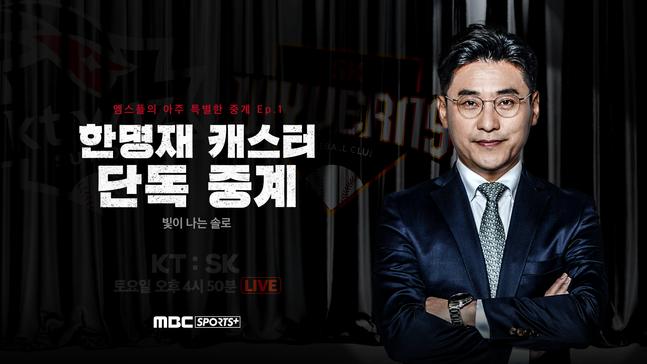 한명재 아나운서. ⓒ MBC스포츠플러스