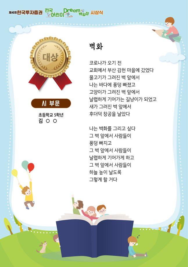 제4회 한국투자증권 어린이 Dream 백일장 시 부문 대상 수상작 <벽화>ⓒ한국투자증권