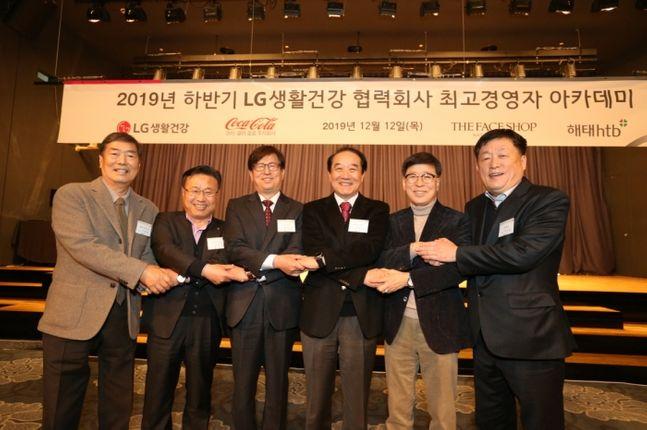 지난해 12월 서울에서 열린 하반기 협력회사 최고경영자 아카데미에서 LG생활건강 임직원과 협력회사 대표들이 상생을 다짐하고 있다.ⓒLG생활건강