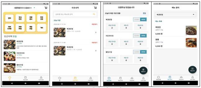 드론규제샌드박스 사업으로 구축 중인 드론 배달을 위해 개발 된 전용 앱.ⓒ국토부