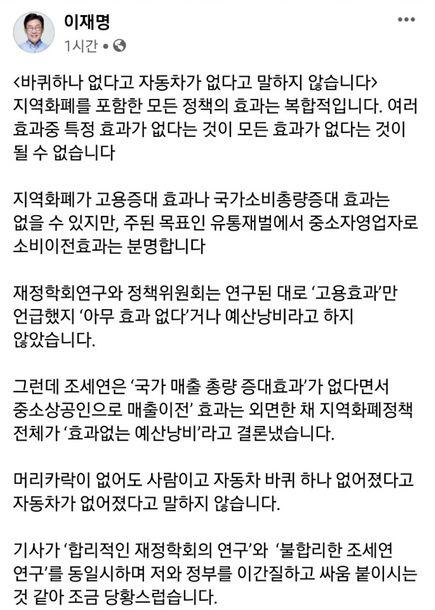 ⓒ이재명 경기도지사 페이스북