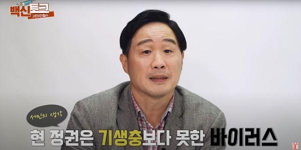 서민 단국대 의대 교수. ⓒ유튜브 영상 캡쳐