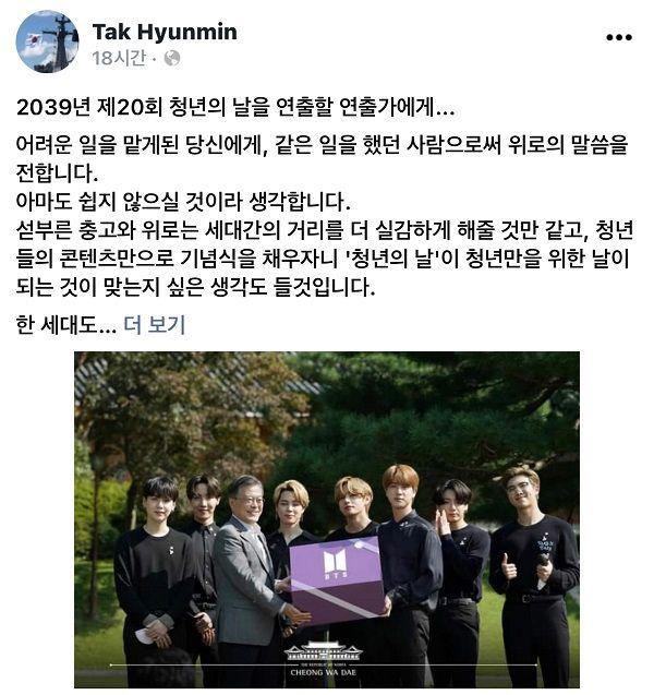 허은아 국민의힘 의원이 20일 탁현민 청와대 의전비서관이 방탄소년단(BTS)이 참석했던 전날