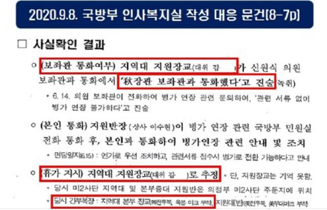 김도읍 국민의힘 의원실은 20일 국방부 인사복지실이 지난 8일 작성한 것으로 알려진 내부 문건을 공개했다. ⓒ김도읍 의원실 제공