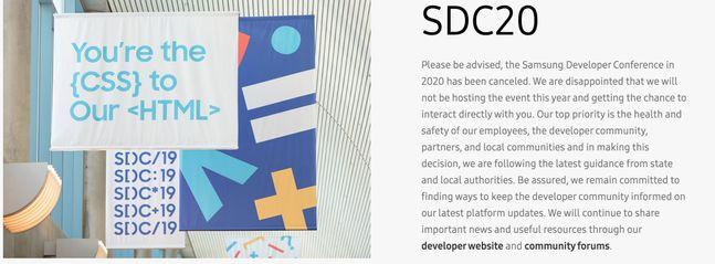 삼성전자가 매년 자사 소프트웨어 비전을 발표하는 '삼성 개발자 콘퍼런스(SDC)' 행사를 올해 신종 코로나바이러스 감염증(코로나19) 여파로 취소했다. 사진은 행사 취소 공지. 삼성전자 개발자 홈페이지 캡처.