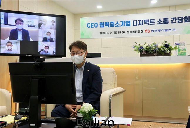 박일준 한국동서발전 사장이 화상회의 시스템을 통해 협력 중소기업과 간담회를 진행하고 있다. ⓒ동서발전