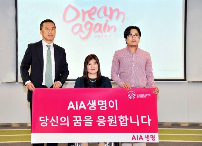21일 오전 서울 순화동 AIA타워에서 진행된 사회공헌활동