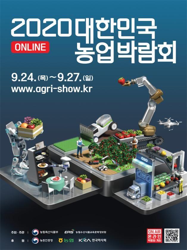대한민국 농업박람회 포스터 ⓒ농식품부