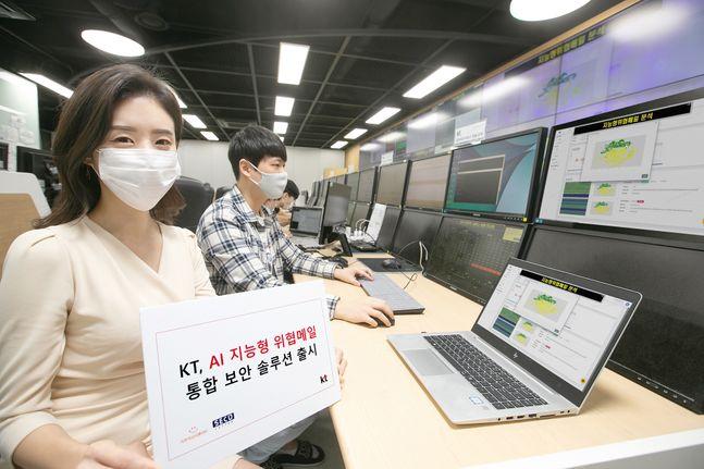 KT가 이메일을 통해 기업으로 유입되는 사이버 공격을 예방할 수 있는 AI 보안 상품인 'KT 지능형 위협메일 분석 솔루션'을 출시한다고 22일 밝혔다. 사진은 경기도 과천 KT 네트워크 관제센터에서 직원들이 솔루션을 소개하고 있는 모습.ⓒKT