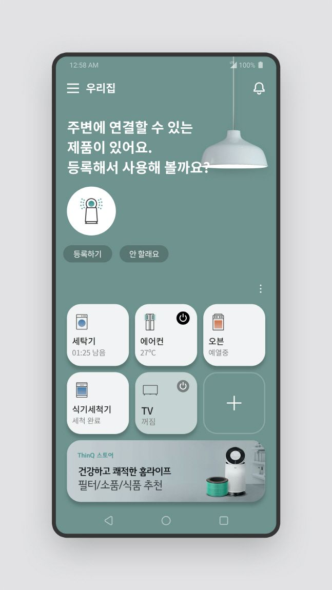 'LG 씽큐(LG ThinQ)' 앱 새 버전의 홈 화면 이미지.ⓒLG전자